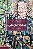 هذا الألم الذي يضيء: قصائد أحببتها: This Pain That Shines (Poems I Loved) (Arabic Edition)