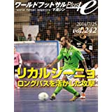 World Futsal Magazine Plus Vol242: Attack of Inter Movistar that utilize a long pass by Ricardinho (Japanese Edition)