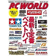 RC WORLD(ラジコンワールド) 2017年4月号 No.256[雑誌] (Japanese Edition)