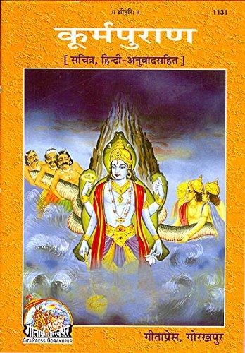 Kurma Puran (Hindi) (Code-1131)