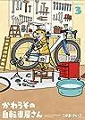 Les petits vélos, tome 3 par Koyama