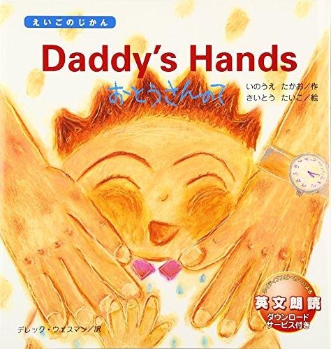 Daddys Hands por Takao Inoue