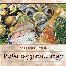 Ryba po-domashnemu (Domashnyaya Kulinariya)