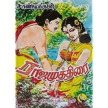 Mannan Magal Sandilyan Novel Pdf