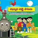 #7: Chinnari Chitti Patalu - VCD - Children Rhymes