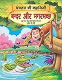 Bandar aur Magarmachh - Book 1 (Panchtantra Ki Kahaniyan)