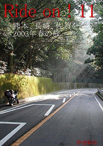 Ride on 11 raidoon (Japanese Edition)