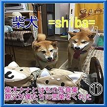 shibainunanatohachinosyasinsyu (Japanese Edition)