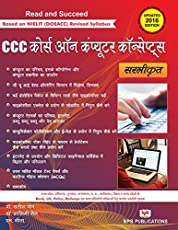Course on Computer Concepts ( CCC)  Made Simple- Updated  2016 edn