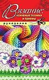 Вязание: основные техники и приемы (Russian Edition)
