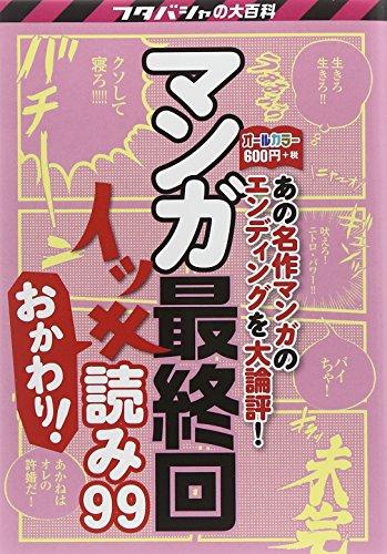 Manga saishukai ikkiyomi kyujukyu : ketteiban ano meisaku manga no endingu o daironpyo okawari