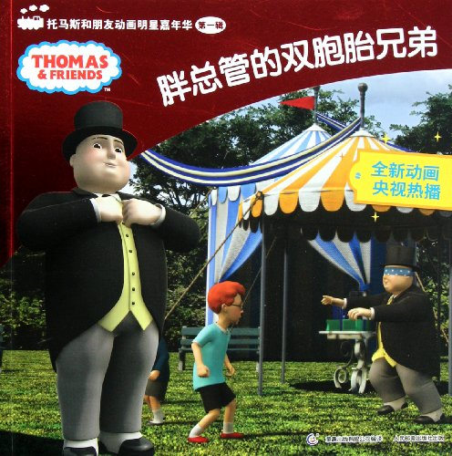 fat-duct-twin-brother-thomas-and-friends-celebrity-carnival-vol-1-chinese-edition