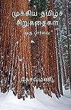 Mukkiya Tamil Sirukathaikal Oru Parvai