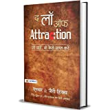 THE LAW OF ATTRACTION [ESTHER & ERRY HICKS: THE LAW OF ATTRACTION – HINDI TRANSLATION] (Best Selling Books of All Time) (Hind