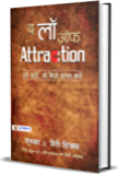 THE LAW OF ATTRACTION [ESTHER & ERRY HICKS: THE LAW OF ATTRACTION – HINDI TRANSLATION] (Best Selling Books of All Time…