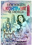 Контракт на смелость (Russian Edition)