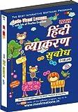 Saral Hindi Vyakaran-Subodh