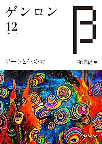 genronb12-arttoseinochikara-japanese-edition