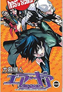 Air Gear Edition simple Tome 28