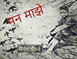 मन माझे: Man maze (Marathi Edition)