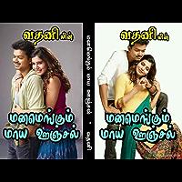 மனமெங்கும் மாய ஊஞ்சல்..: Manamenkum Maaya Oonjal.. (Tamil Edition)