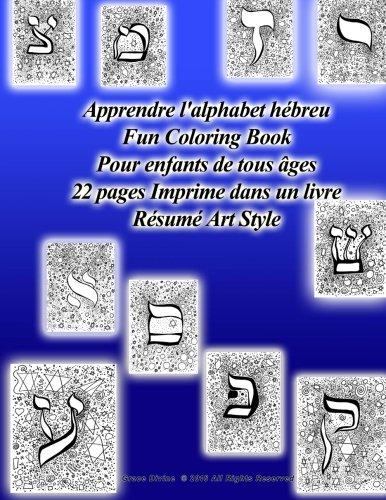 Apprendre l'alphabet hbreu Fun Coloring Book Pour enfants de tous ges 22 pages Imprime dans un livre Rsum Art Style