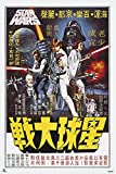 Star Wars Poster Hong Kong (61cm x 91,5cm)