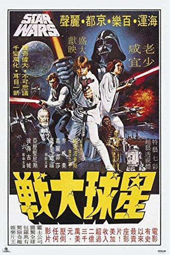 Star Wars Poster Hong Kong (61cm x 91,5cm) + Original tesa Powerstrips® (1 Pack/20 Stk.) (Poster Star Wars Original)