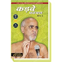 Kadve Pravachan - Part 5 by Jain Muni Tarun Sagar Ji Maharaj - Hindi