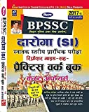 Kiran BPSSC Bihar Police Daroga (SI) Snatak Stariya Prarambhik Pariksha Guide cum Practice Work Book (Hindi) KP 2027
