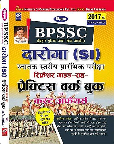 Bihar state exam books