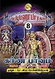 கர்ண பர்வம்: Karna Parva (முழுமஹாபாரதம் Book 8) (Tamil Edition)