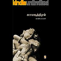 Kamasuthiram (Tamil)