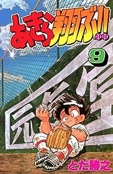 Akira Tobu 9 (Japanese Edition) by [Katsuyuki Toda]