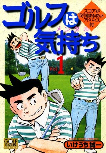 ゴルフは気持ち 1 (ニチブンコミックス)