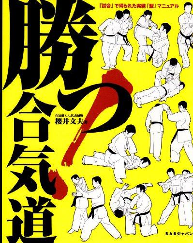Shoot Aikido