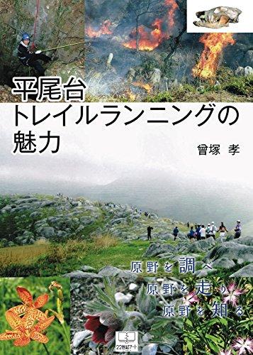 The attraction of Hiraodai trail running: Examine the wilderness run through the wilderness know the wilderness (22nd CENTURY ART) Descargar ebooks PDF