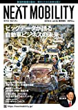 NEXT MOBILITY: Big data talks about the future of automobile business (magazine) (Japanese Edition)