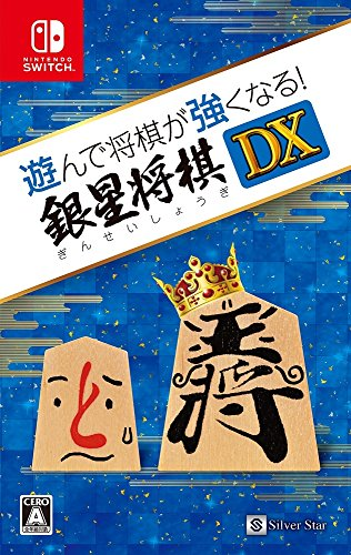 Asonde Shogi ga Tsuyoku Naru Ginsei Shogi DX NINTENDO SWITCH JAPANESE IMPORT REGION FREE 61wYvyDXJeL