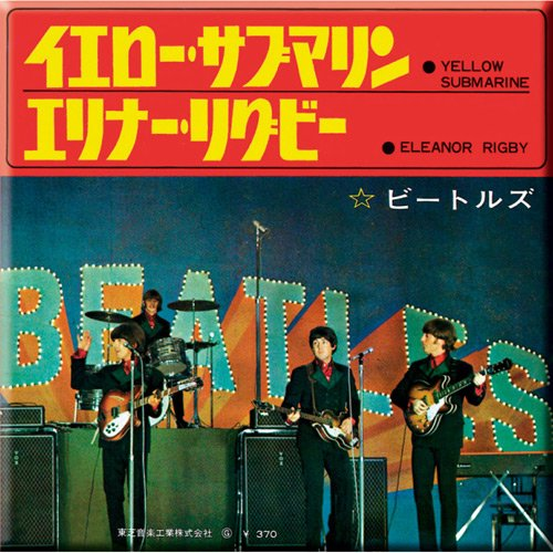 Beatles Yellow Submarine (Japanese Cover) Metal-Magnet (Magnet Yellow Beatles Submarine)