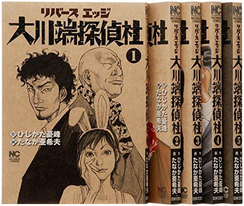 Reverse Edge: Ookawabata Tantei-sha 1-8 Set [Japanese] -