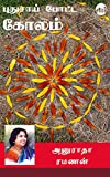 Anuradha Ramanan is a very well known author in Tamil and has written many novels.