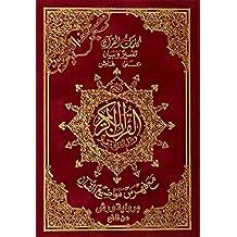 Saint Coran 14 X 20 tajweed, lecture warsh  couverture velours - (Arabe)