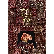 Das Labyrinth der Traumenden Bucher (2011) (Korea Edition)