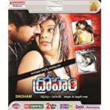 Droham Telugu Movie VCD