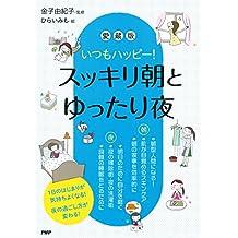 いつもハッピー! [愛蔵版]スッキリ朝とゆったり夜 (Japanese Edition)