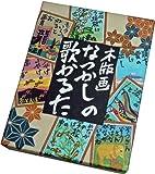 Uta Karuta Classics woodcut (japan import)