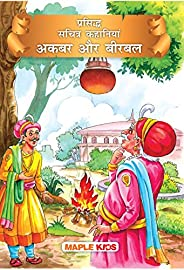 Akbar and Birbal (Illustrated) (Hindi) (Hindi Edition)