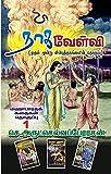 நாகவேள்வி: Snake Sacrifice (மஹாபாரதக் கதைகள் தொகுப்பு Book 1) (Tamil Edition)