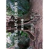 yonhyaksanjuhgoninga kureta ryokohken yonhyakusanjuhgoninga kureta ryokohken (Japanese Edition)